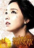 [DVD]福寿草 DVD-BOX2