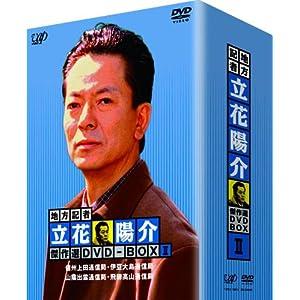 地方記者・立花陽介 傑作選 DVD-BOX II