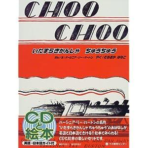 いたずらきかんしゃ ちゅうちゅう (CDと絵本)