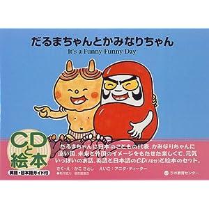 だるまちゃんとかみなりちゃん—It's a funny funny day (CDと絵本)