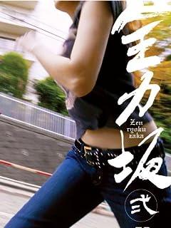 TBS女子アナ「天下獲りおっぱい戦争」実況中継 vol.3