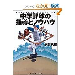 中学野球の指導とノウハウ