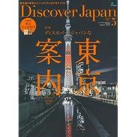 Discover Japan 2017年5月号 小さい表紙画像