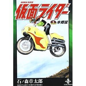 仮面ライダー the first本郷猛(秋田文庫5-52) (秋田文庫 5-52)