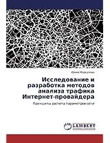 Issledovanie I Razrabotka Metodov Analiza Trafika Internet-Provaydera