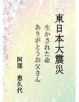 HIGASHINIHONDAISHINSAI: IKASARETAINOCHI ARIGATOU OTOUSAN