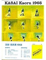 Kasai Kaoru: 1968