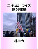 Tokyo Outer Ring Road (Opposition Movement Against FUTAKOTAMAGAWA)
