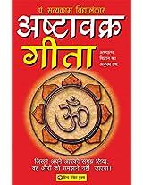 Ashtawakra Gita: Adhyatm Vigyan Ka Anupam Granth