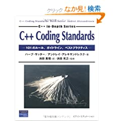 C++ Coding Standards�\101�̃��[���A�K�C�h���C���A�x�X�g�v���N�e�B�X (C++ in�]depth series)