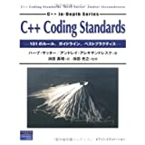 C++ Coding Standards�\101�̃��[���A�K�C�h���C���A�x�X�g�v���N�e�B�X (C++ in�]depth series)�n�[�u �T�b�^�[�ɂ��