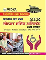 MER Indian Army - Soldier Nursing Assistant Entrance Exam Guide (Hindi)