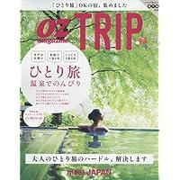 OZ TRIP 2017年1月号 小さい表紙画像