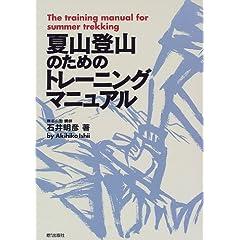 夏山登山のためのトレーニングマニュアル (EI SPORTS)