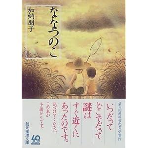 駒子シリーズ- 加納朋子 : 気楽...