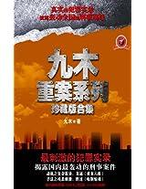 JiuMu case series Vol 2 (Mystery World Series)
