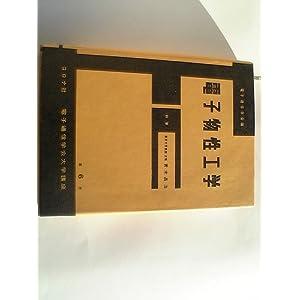 電子物性工学 (電子通信大学講座 (6))