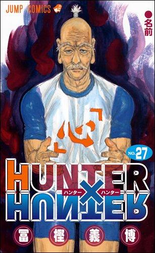 HUNTER×HUNTER NO.27 (ジャンプコミックス) (コミック)