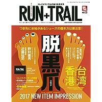RUN+TRAIL 2017年Vol.23 小さい表紙画像