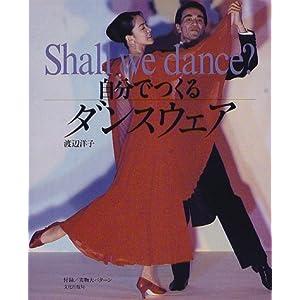 自分でつくるダンスウェア—Shall we dance?