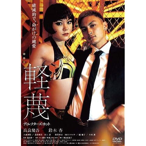 軽蔑 ディレクターズ・カット [DVD] (2011)