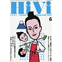 HiVi 2017年6月号 小さい表紙画像