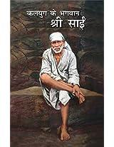 Kalyug Ke Bhagwan Shri Sai
