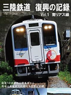 絶望を希望に変えた 三陸鉄道の奇跡「知られざる感動秘話」 vol.01