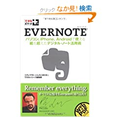 |Pbg+ Evernote