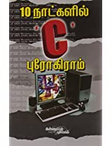 10 Natkalil C Programming