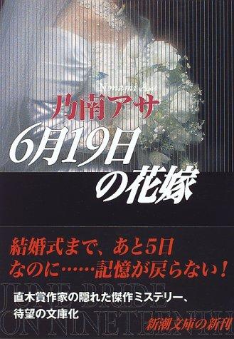 6月19日の花嫁 (新潮文庫) [文庫]