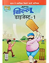 Billoo Digest -1 (Hindi)