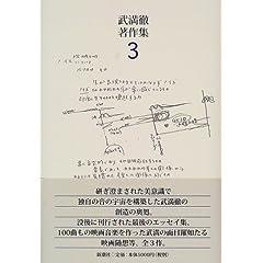 武満徹著作集〈3〉遠い呼び声の彼方へ・時間の園丁・夢の引用のAmazonの商品頁を開く