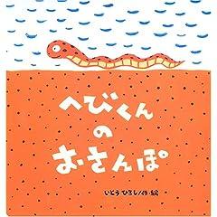 へびくんのおさんぽ (大きな絵本)