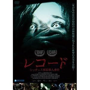 レコード~シッチェス別荘殺人事件~ torrent