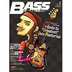 ベース・マガジン (BASS MAGAZINE)/ ジャコ・パストリアス総力特集号/理想の歪みサウンドが自分で作れちゃう!-ベース特化型歪みエフェクター自作マニュアル//2006年 05月号