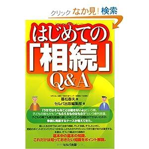 『はじめての「相続」Q&A』