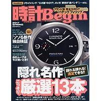 時計Begin 2017年Vol.87 小さい表紙画像