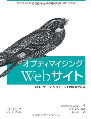 オプティマイジングWebサイト —SEO・サーバ・クライアントの最適化技術