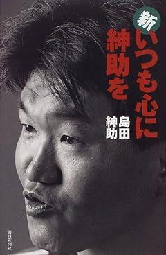 島田紳助「電撃復帰」計画スッパ抜き
