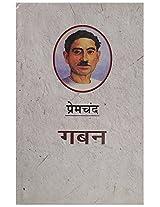 Jagriti Publication Gaban Book