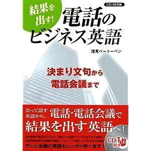 おすすめ電話英語英会話本