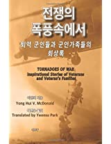 Tornadoes of War: Inspirational Stories of Veterans and Veteran's Families