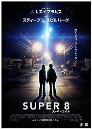 SUPER 8/スーパーエイト