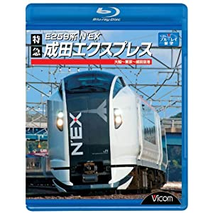 E259系 特急成田エクスプレス 大船~東京~成田空港(Blu-ray Disc)