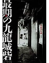 Saigono Kuronjousai Kanzenban: Kiokuha Horobinai