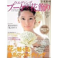 ブーケ&花飾り 2010年Vol.17 小さい表紙画像