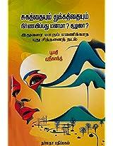 Sugathaiyum Thukkathaiyum Nirnayippadhu Manama Soozhala?