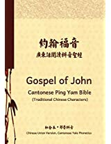 Gospel of John Cantonese Ping Yam Bible (Traditional Chinese Characters): Chinese Union Version, Cantonese Yale Phonetics: Volume 5 (Cantonese Ping Yam Bible Series)
