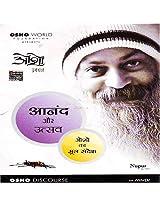Osho pravchan-anand aur utsav(hindi/indian/spiritual/religious/devotional/pravachan)